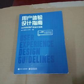 用户体验设计指南:从方法论到产品设计实践(全彩)