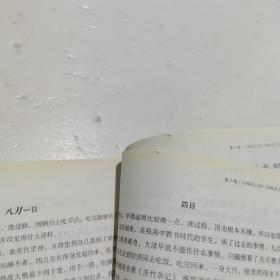 季羡林日记:留德岁月(1934.11.24—1946.8.12)(第六卷)上书边有点破请看清图片在下单