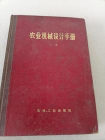 农业机械设计手册下册
