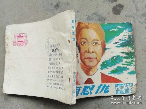 碧海恩仇(64开,1980年11月中国戏剧1版1印)