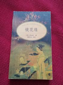镜花缘/中华古典小说名著普及文库