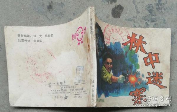 林中迷案(64开,1985年5月花城1版1印)