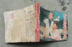 宋庆龄和孩子们(1984年1月上海1版1印8.1万册)