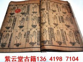 【清】中医;【针灸大成】卷11-卷12 #5574