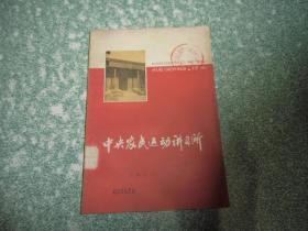 中央农民运动 讲习所
