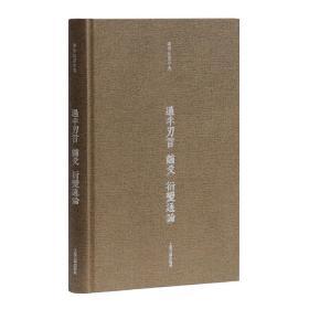 过半刃言·黼爻·衍变通论(潘雨廷著作集) 易传.周易 上海古籍出版社9787532584314正版全新图书籍Book