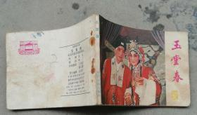 玉堂春(64开,1982年2月中国戏剧1版1印)