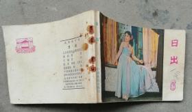 日出(64开,1982年5月中国戏剧1版1印)