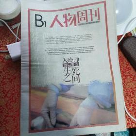 《春城晚报》2011年8月15日B1-B16【重返滇缅公路  等】