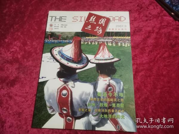 丝绸之路2007年 第9期 月刊