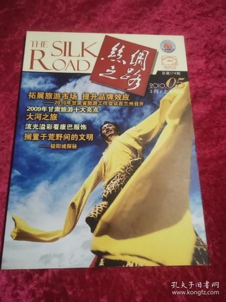 丝绸之路2010/24/12/下半月