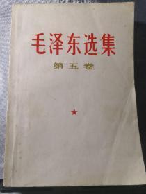 1977年《毛泽东选集》(第五卷)