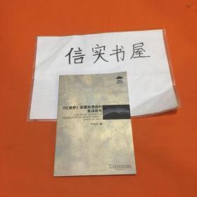 外教社博学文库:红楼梦亲属称谓语的英译研究