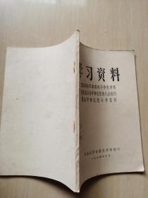 学习资料——儒法两条军事路线斗争史讲稿对孔孟反动军事思想的几点批判儒法军事思想斗争资料