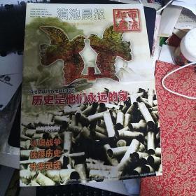 """《滇池晨报 都市名流》2005年7月5日""""历史是他们永远的家——滇缅抗战博物馆特别报道""""【海量报道。本期报纸共36版】"""
