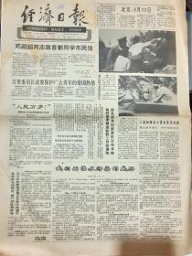 经济日报 1989