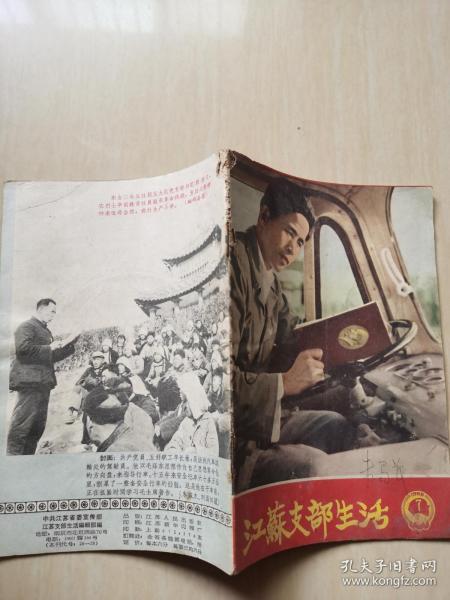 江苏支部生活1966 7