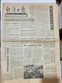经济日报 1989 6 21