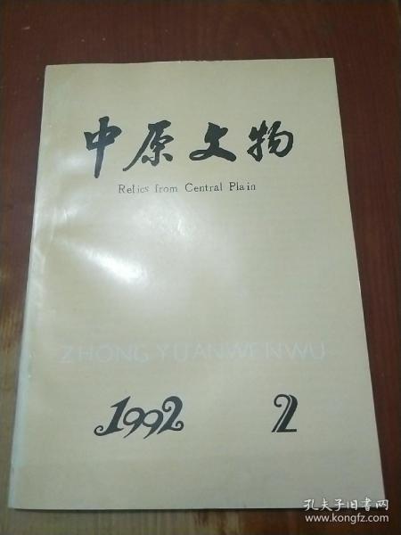 中原文物 1992年 第2期