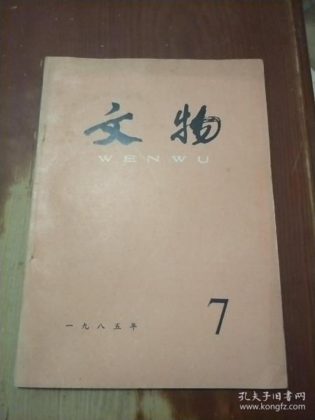 文物 1985年 第7期
