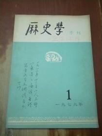 历史学季刊 1979年 第1期(创刊号)