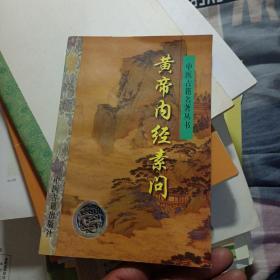 黄帝内经素问(如图)