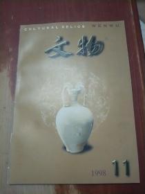 文物 1998年 第11期