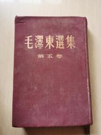 毛泽东选集(第五卷)[布面精装本](繁体竖排版)〈1977年北京初版〉