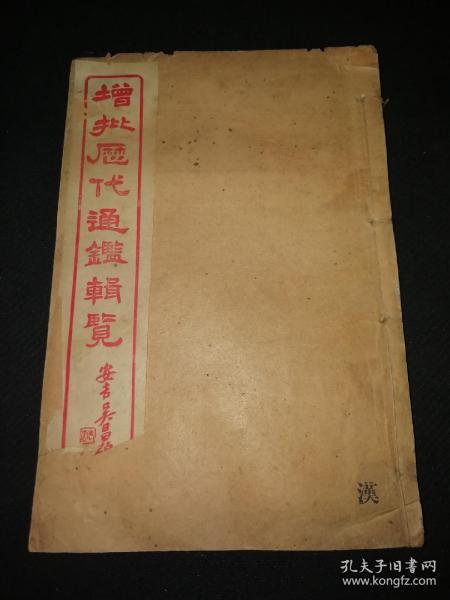 增批历代通鉴辑览   16卷—19卷  只一册   通元书局校印  少见版本