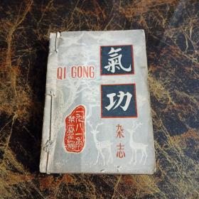 气功(1983年第1-6期全年+1981年第二卷第4期+1982年第2.4期)用线合订
