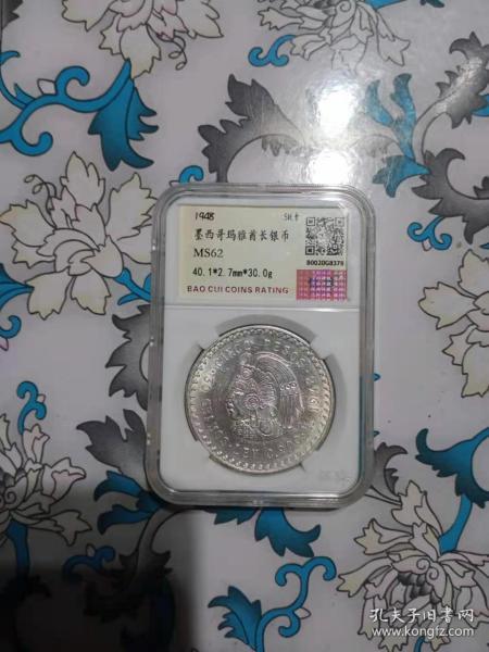 墨西哥玛雅酋长银币