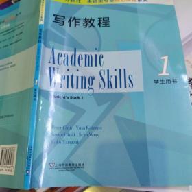 写作教程1(学生用书)