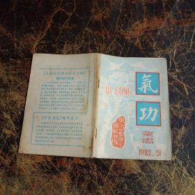 气功杂志(1982年第3期)