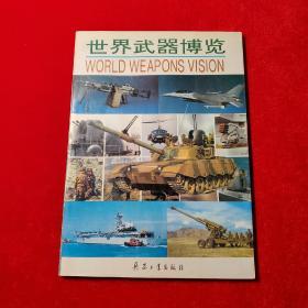 世界武器博览
