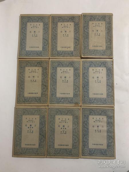 万有文库 三国志全十册 缺八 9册合售