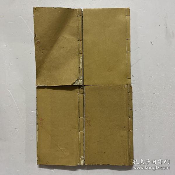 清光绪戊戌年白纸石印巾箱本《续富国新策》四卷四册全