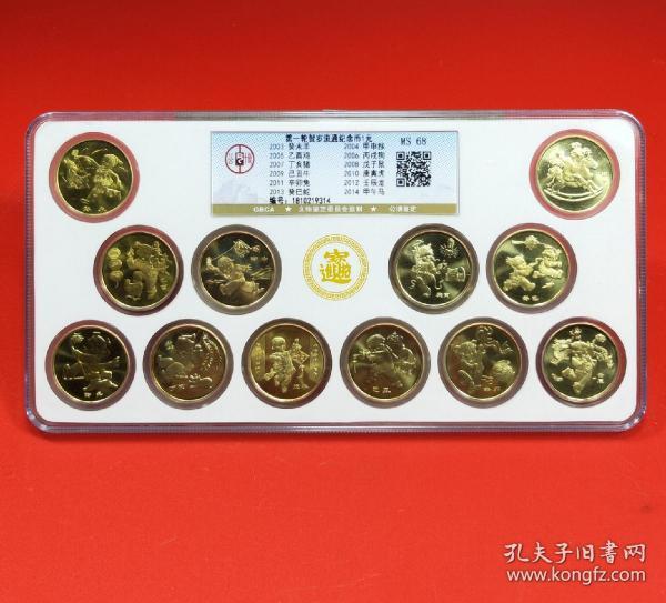 ❤第一轮十二生肖纪念币1套(50600)(kkawh艺) 第一轮贺岁流通纪念币十二生肖一套,2003~2014年每年一枚,共12枚。公博评级 MS 68分 .