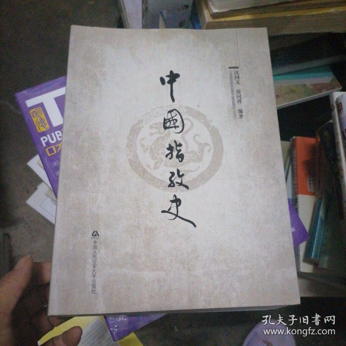 中国指纹史