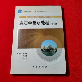 岩石学简明教程(第3版)