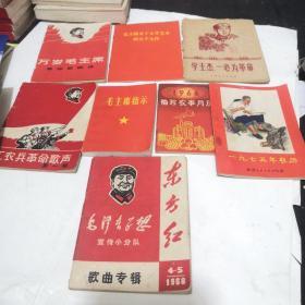 万岁毛主席革命歌曲选工农兵革命歌声第一集东方红歌曲专辑4-5毛主席关于文学艺术的五个文件,毛主席指示歌曲专辑学王杰一心为革命,1966袖珍农是阅历,1975年农历(8本合售)
