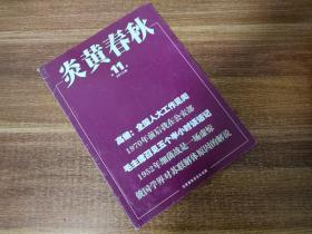 炎黄春秋(2013年第11期,刊有洪振快有关狼牙山五壮士的文章)