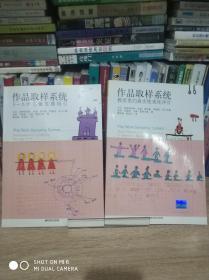 作品取样系统(套装共2册)