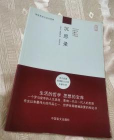 沉思录(大字版)2013一版一印(西方经典哲理散文文库名著名译)