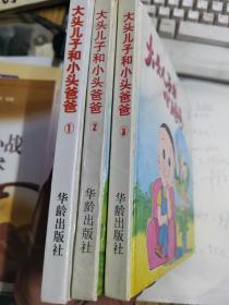 少儿连环画 大头儿子和小头爸爸 全套3册