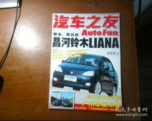 汽车之友 2005年 第24期 总 216期