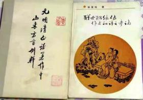 《元明清白话著作中山东方言例释》+《醒世姻缘传作者和语言考论》