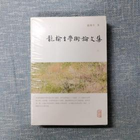 龙榆生全集:龙榆生学术论文集(套装上下册)