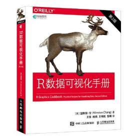 R数据可视化手册 第2版(全彩印刷)