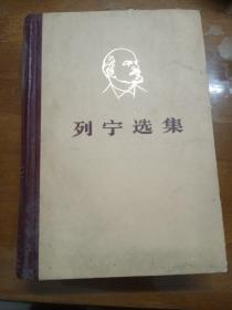 列宁选集(第二卷)
