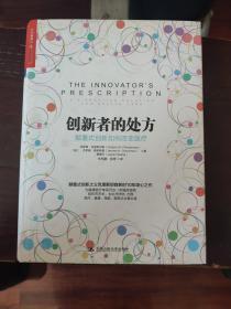 创新者的处方:颠覆式创新如何改变医疗 纽约市长、台北市长力荐医疗、健康、保险、制药从业者必读